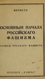 Osnovnyia nachala rossiiskago fashizma : tezisy russkago fashista_cover