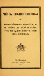 Chin pominovenie : o pravoslavnykh voinekh, i o vsekh za veru i otechestvo na brani zhivot svoi polozhivshikh_cover