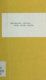 Zoria novoho zhytia : komediia v chotyrokh dïiakh_cover
