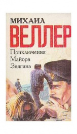 Приключения майора Звягина_cover