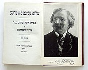 Photo Sholem Aleichem